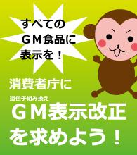 消費者庁に日本の遺伝子組み換え表示の改正を求めよう
