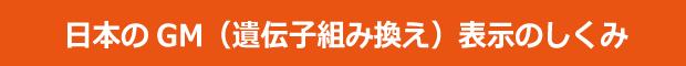 ページタイトル-日本のGM表示のしくみ