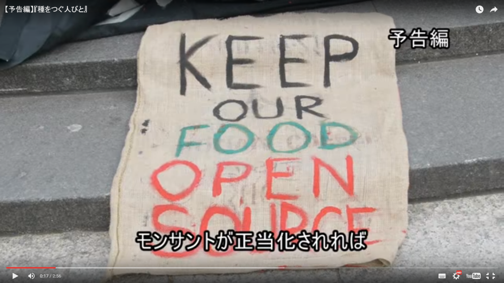 keep-our-food-open-source