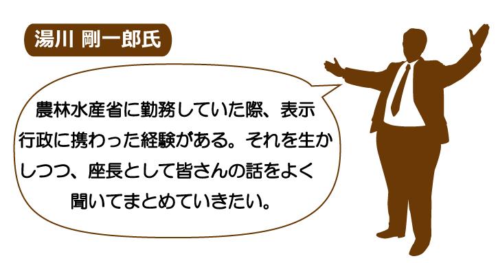 湯川剛一郎氏