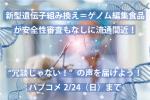 ゲノム厚労省パブコメ-s