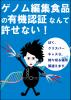 ゲノム編集食品の有機認証なんて許せない!m