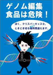 ゲノム編集食品は危険!